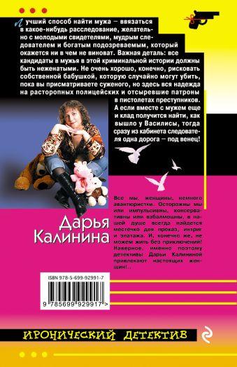 Пиф-паф, прекрасная маркиза! Дарья Калинина