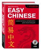 Синяговская Д.К. - Easy Chinese. 1-й уровень. 简易中文 + CD' обложка книги