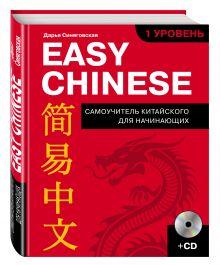 Easy Chinese. 1-й уровень. 简易中文 + CD