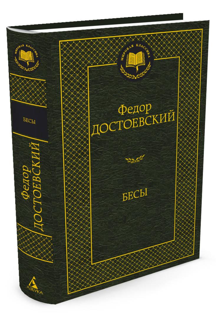 Достоевский Федор Михайлович Бесы