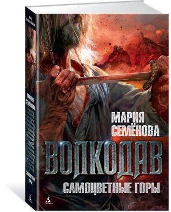 Семенова Мария Васильевна - Волкодав. Самоцветные горы обложка книги