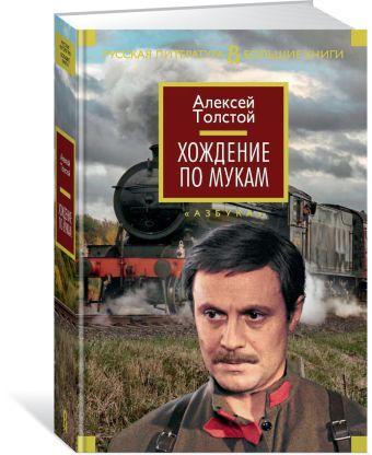 Хождение по мукам Толстой Алексей Николаевич