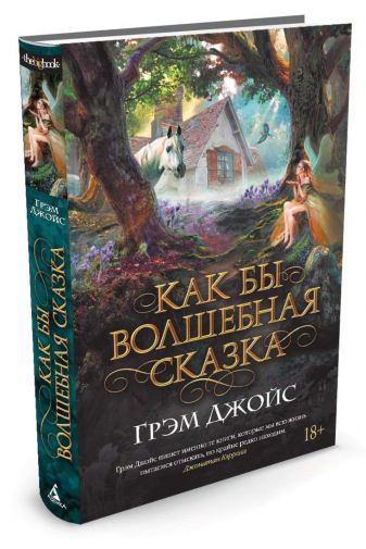 Джойс Грэм - Как бы волшебная сказка обложка книги
