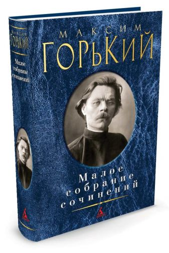 Горький Максим - Малое собрание сочинений обложка книги