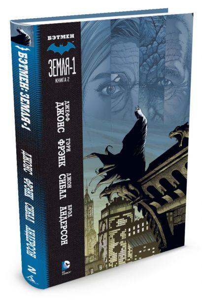 Бэтмен. Земля-1. Книга 2 - фото 1