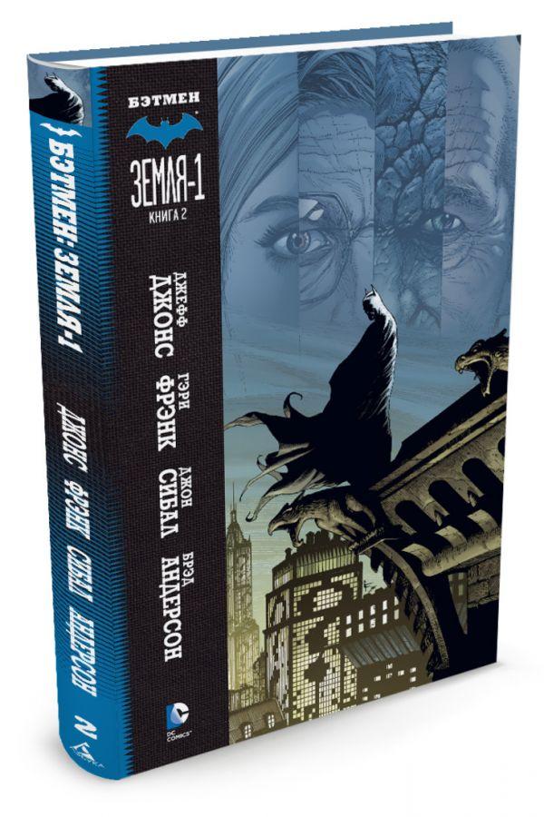 Бэтмен. Земля-1. Книга 2 Джонс Джефф