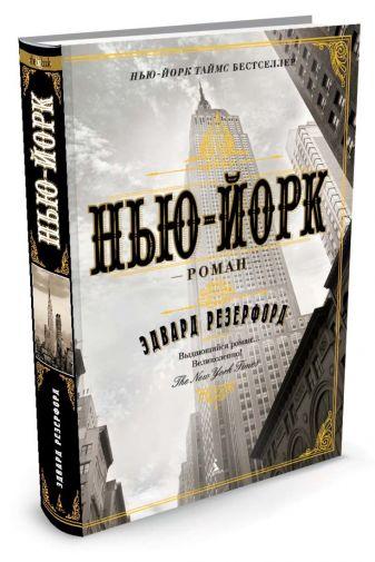 Резерфорд Эдвард - Нью-Йорк обложка книги