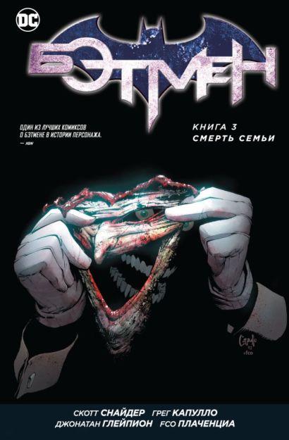 Бэтмен. Книга 3. Смерть семьи - фото 1