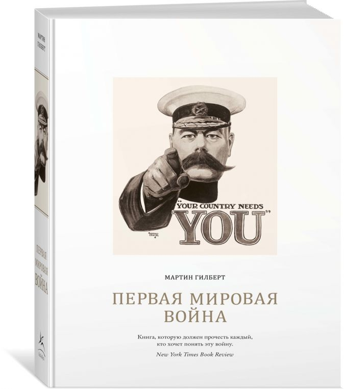Гилберт Мартин - Первая мировая война обложка книги