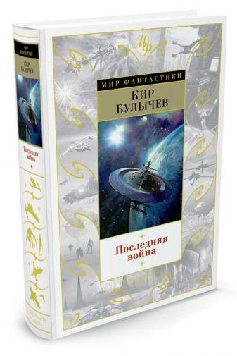 Булычев Кир - Последняя война обложка книги