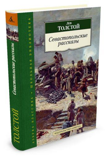 Севастопольские рассказы Толстой Лев Николаевич