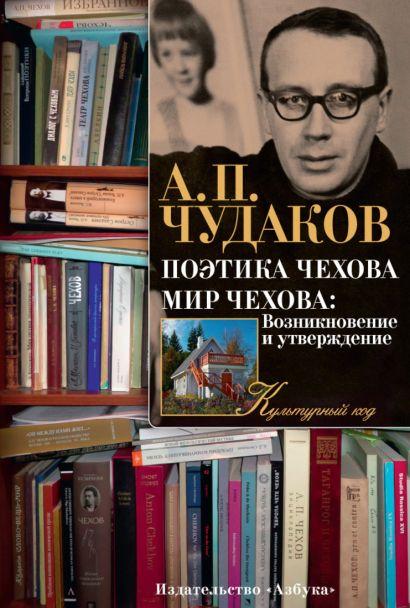 Поэтика Чехова. Мир Чехова. Возникновение и утверждение - фото 1