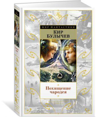 Булычев Кир - Похищение чародея обложка книги