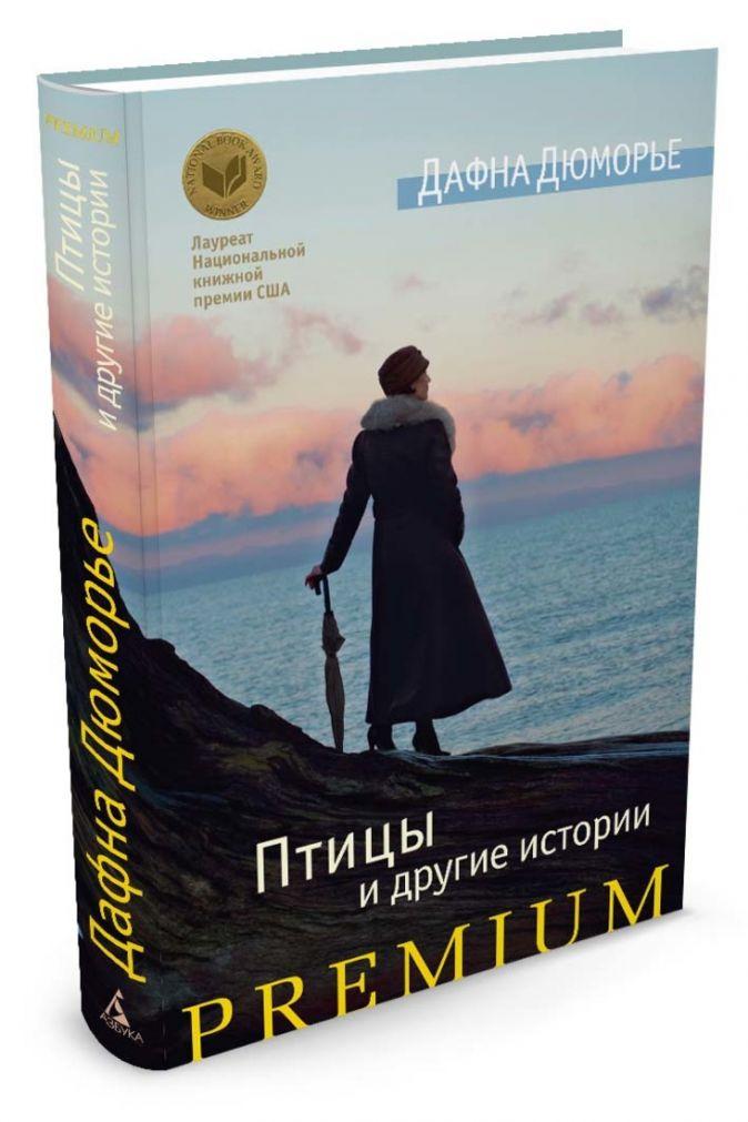 Дюморье Дафна - Птицы и другие истории обложка книги