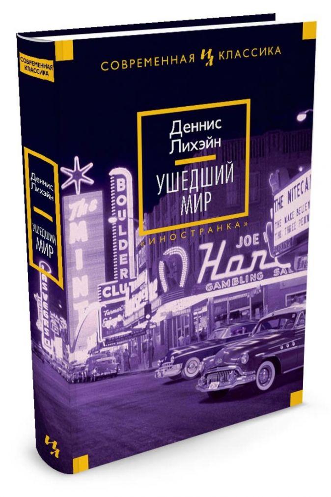 Лихэйн Деннис - Ушедший мир обложка книги