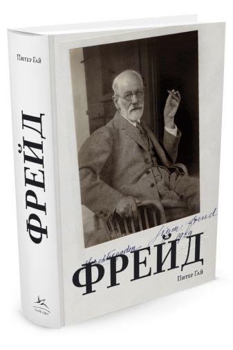 Гай Питер - Фрейд обложка книги