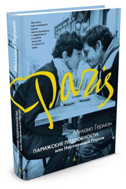 Парижские подробности, или Неуловимый Париж - фото 1