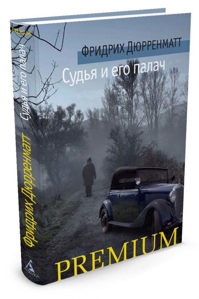 Дюрренматт Фридрих - Судья и его палач обложка книги