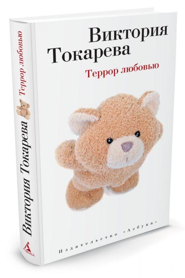 Zakazat.ru: Террор любовью. Токарева Виктория Самойловна