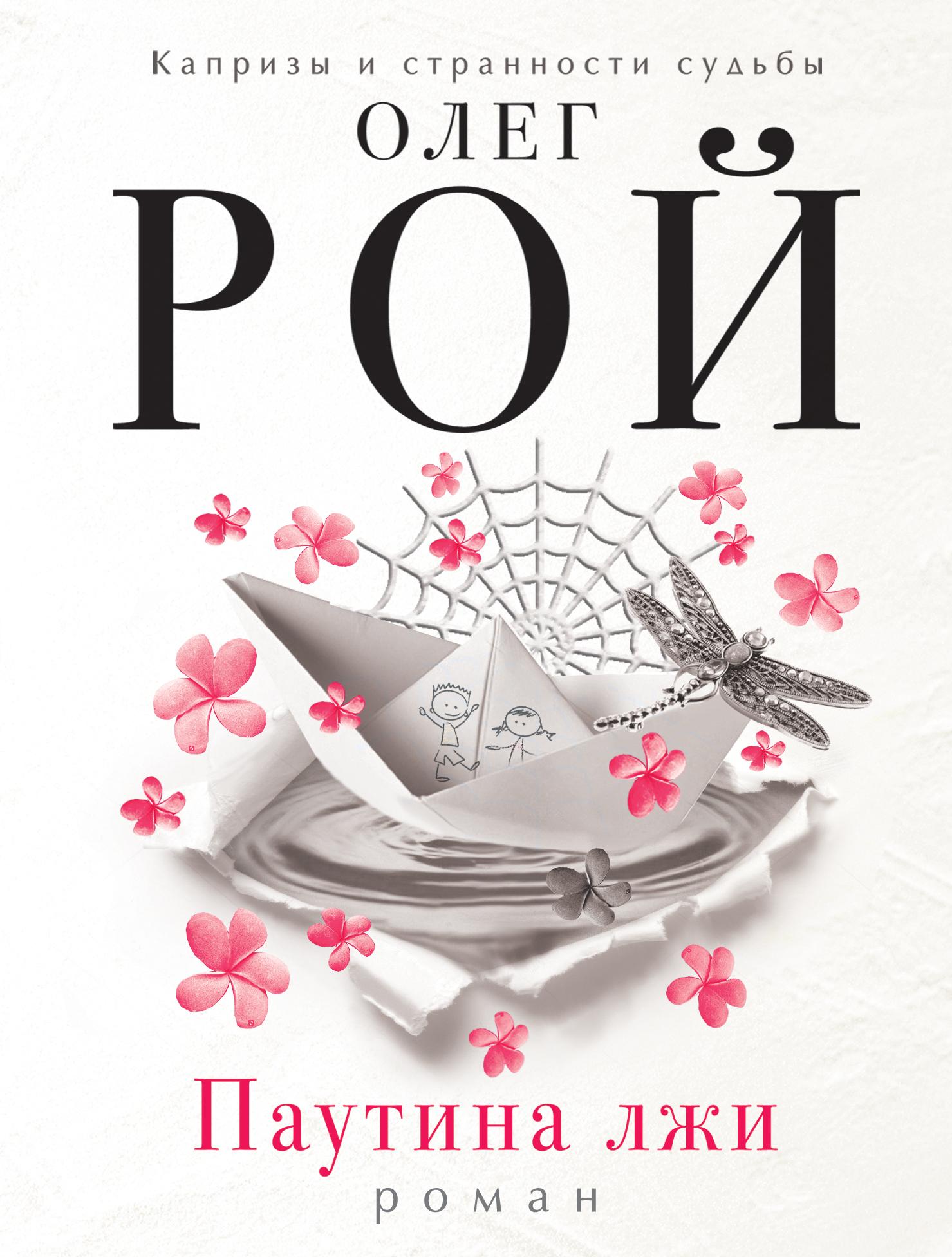 Рой О. Паутина лжи ISBN: 978-5-699-93775-2