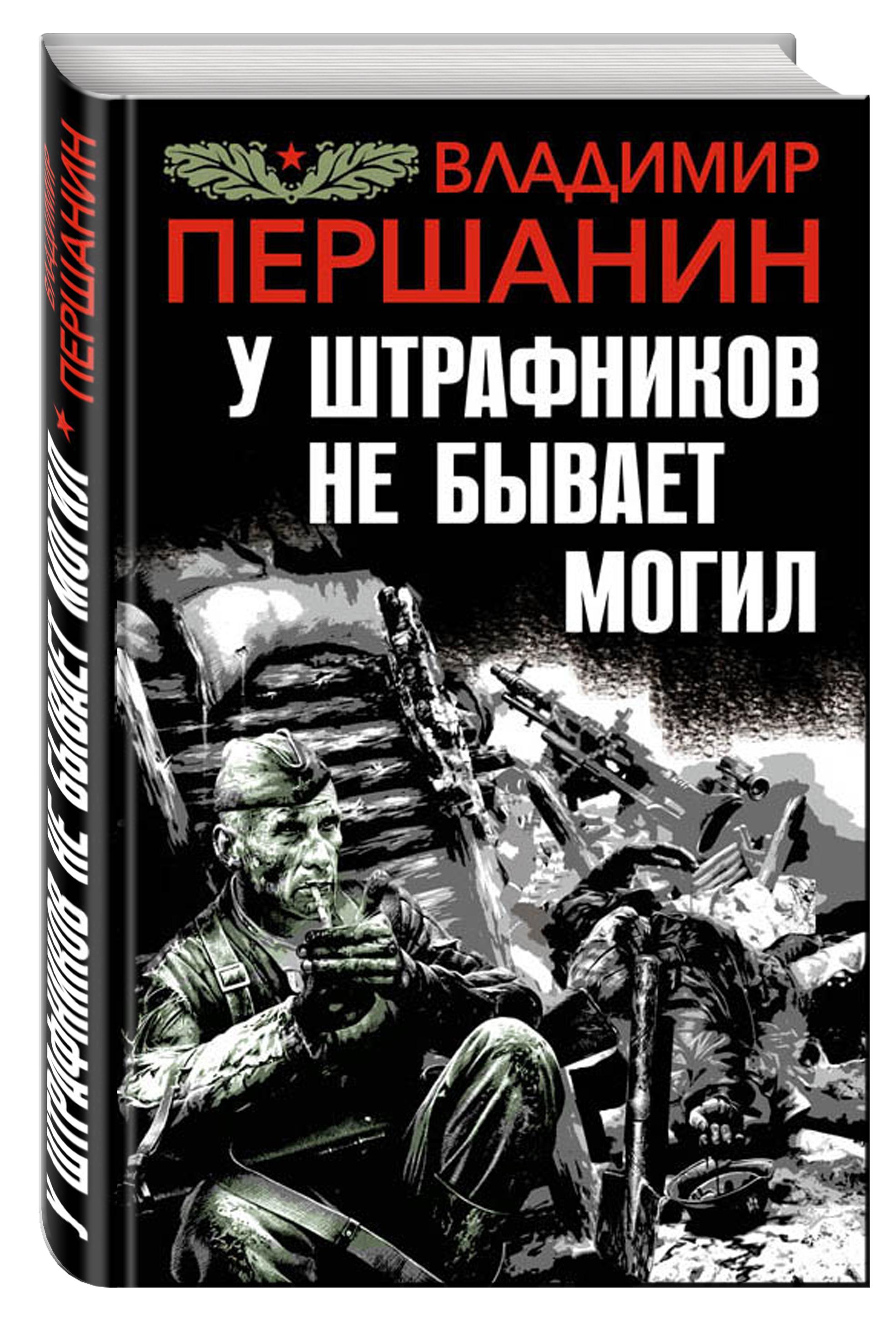 Першанин В.Н. У штрафников не бывает могил владимир першанин командир штрафной роты