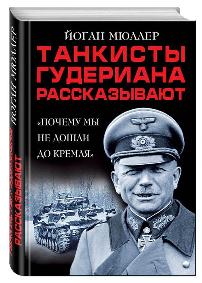 Мюллер Й. - Танкисты Гудериана рассказывают. «Почему мы не дошли до Кремля» обложка книги