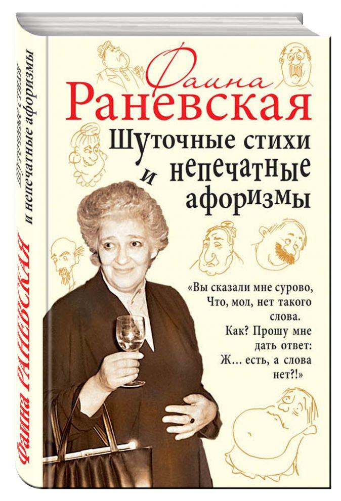 Раневская Ф.Г. - Шуточные стихи и непечатные афоризмы обложка книги