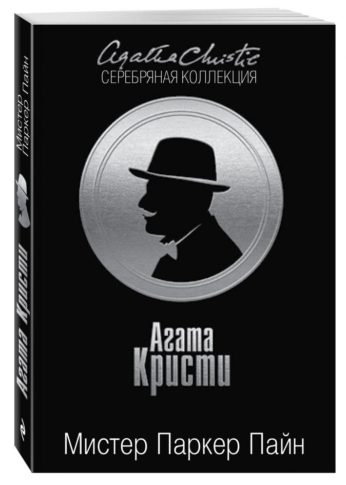 Агата Кристи - Мистер Паркер Пайн обложка книги