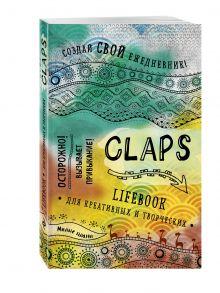 CLAPS lifebook для креативных и творческих (оф. 1)