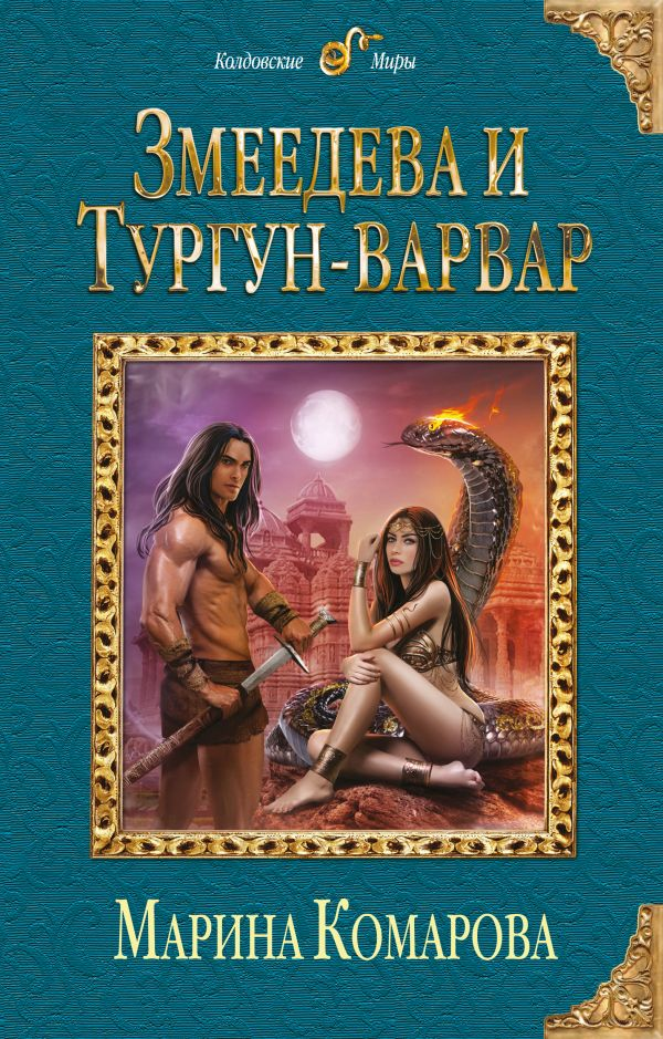 Комарова Марина Сергеевна Змеедева и Тургун-варвар