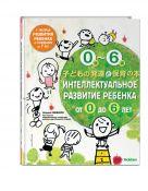 Интеллектуальное развитие ребенка от 0 до 6. Японский опыт (Gakken)