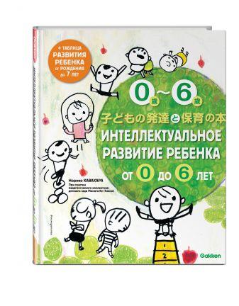 Кавахара Н. - Интеллектуальное развитие ребенка от 0 до 6 обложка книги