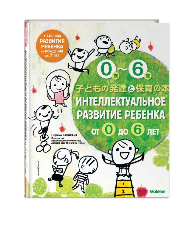 Интеллектуальное развитие ребенка от 0 до 6. Японский опыт (Gakken) Анисимова Е.И.