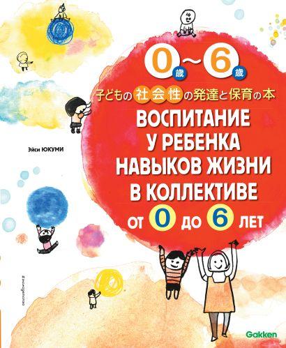 Воспитание у ребенка навыков жизни в коллективе от 0 до 6 лет - фото 1