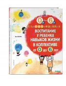 Социализация ребенка от 0 до 6. Японский опыт (Gakken)