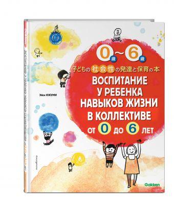 Социализация ребенка от 0 до 6. Японский опыт (Gakken) Любимова Н.