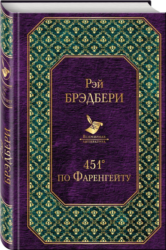 451' по Фаренгейту Рэй Брэдбери