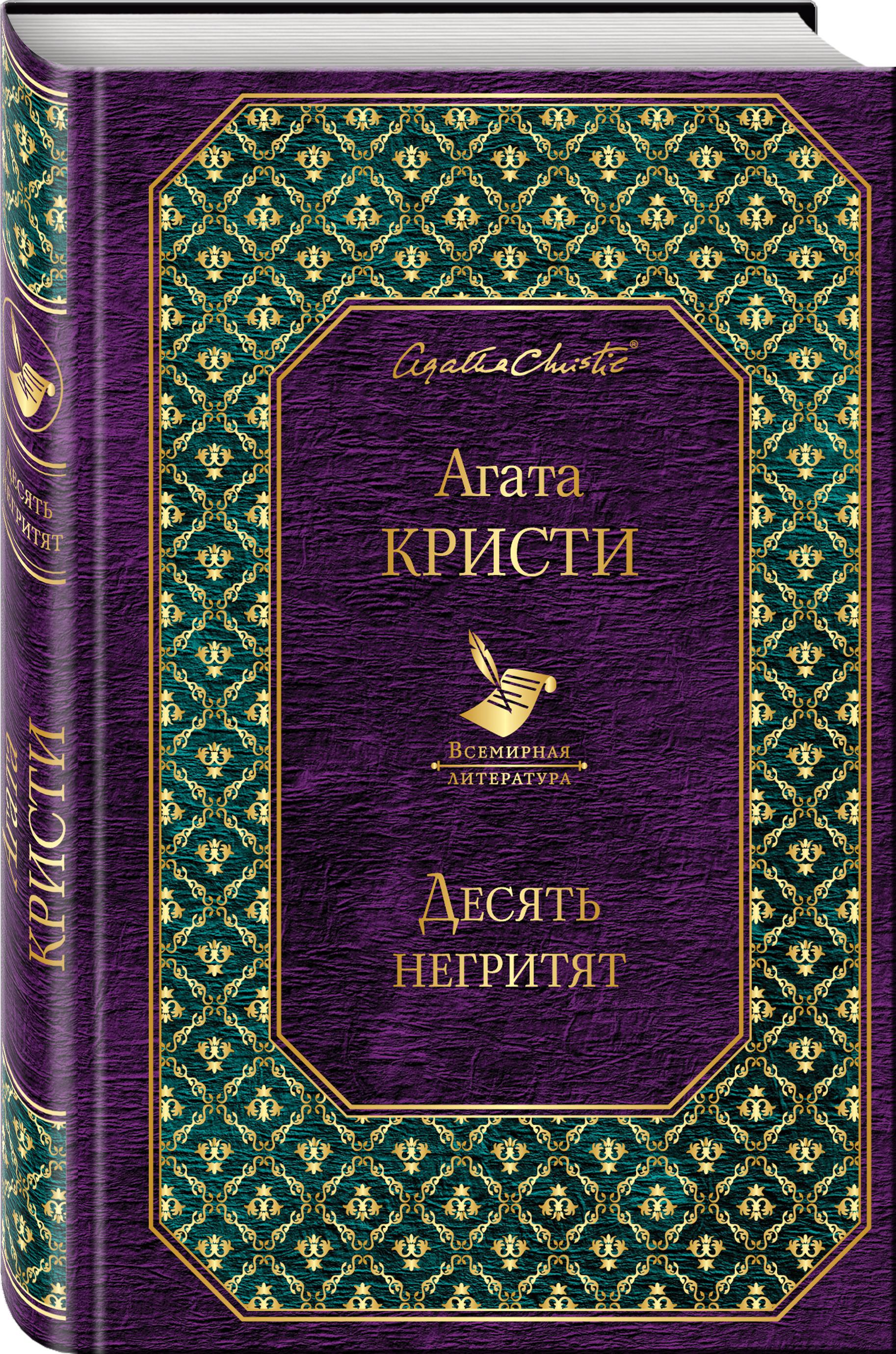 Кристи А. Десять негритят ISBN: 978-5-699-93035-7