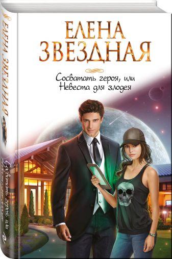 Елена Звездная - Сосватать героя, или Невеста для злодея обложка книги