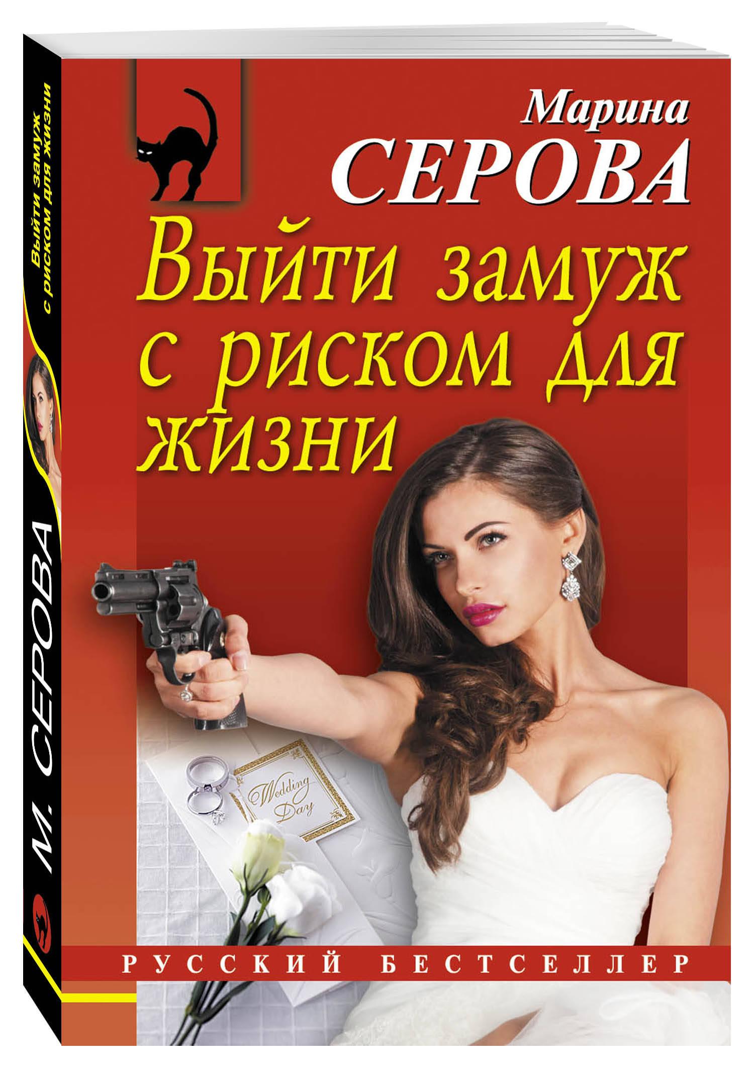 Серова М.С. Выйти замуж с риском для жизни диляра тасбулатова у кого в россии больше