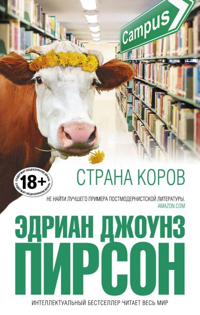 Страна коров - фото 1
