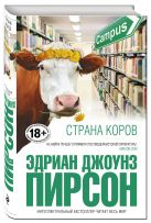Пирсон Э.Дж. - Страна коров' обложка книги