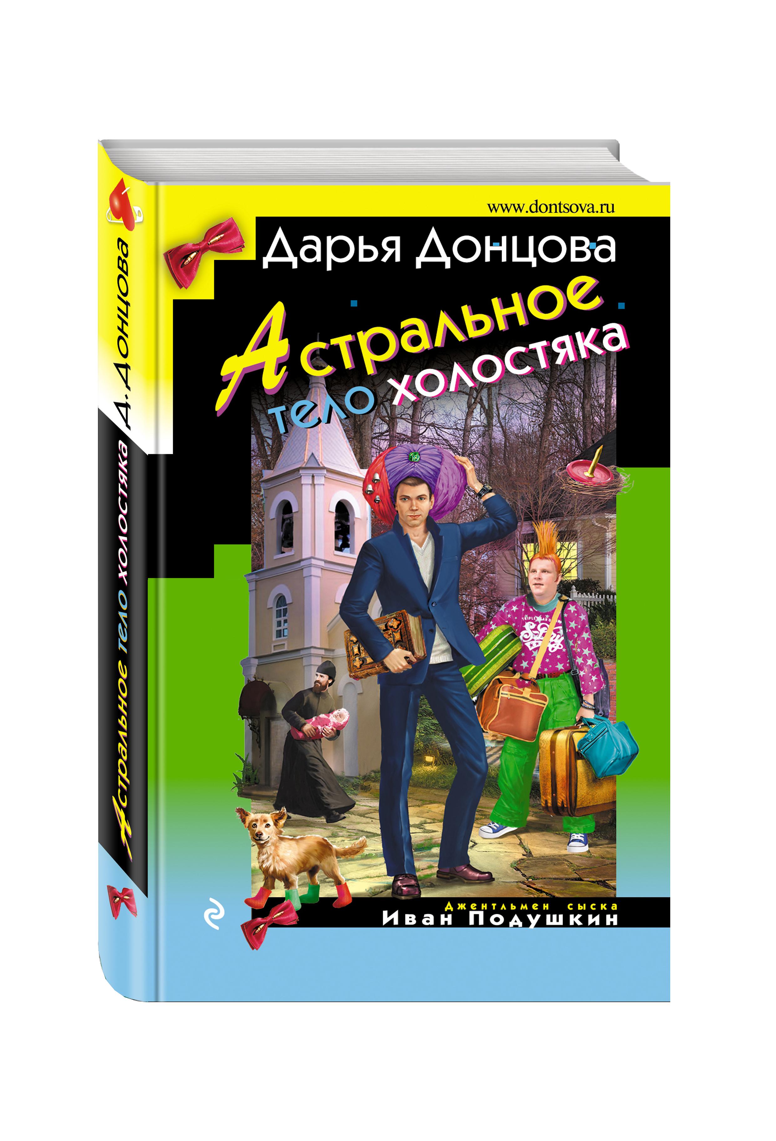 Донцова Д.А. Астральное тело холостяка
