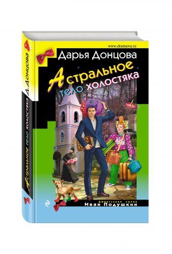 Астральное тело холостяка Дарья Донцова