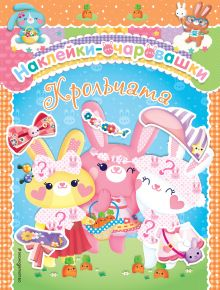 Крольчата