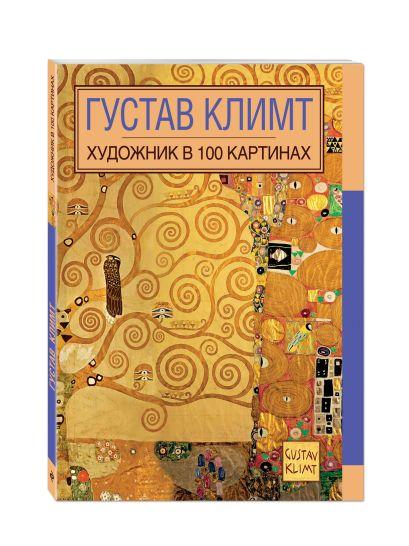 """Подарочный набор """"Густав Климт"""" - фото 1"""