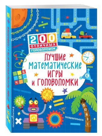 Лучшие математические игры и головоломки