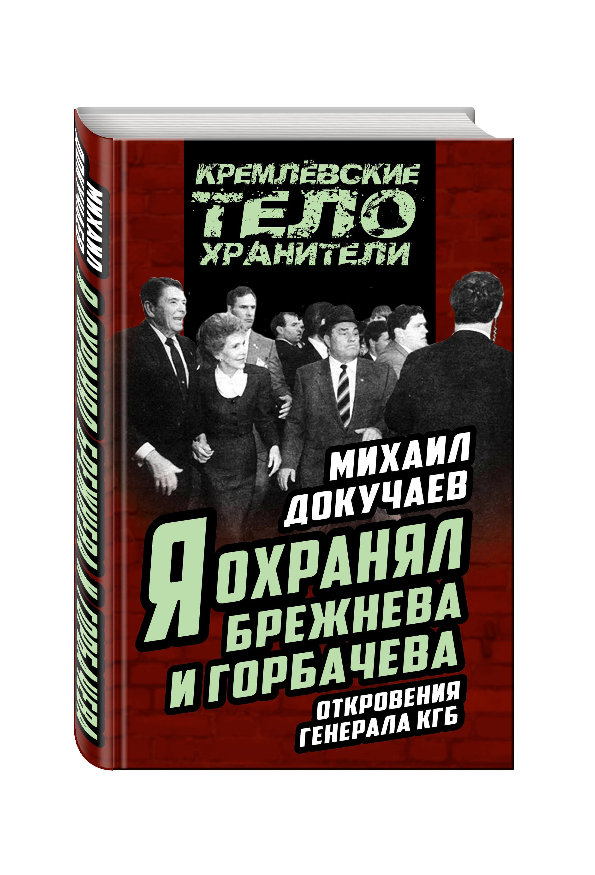 Михаил Докучаев Я охранял Брежнева и Горбачева. Откровения генерала КГБ докучаев и эдмунд гуссерль