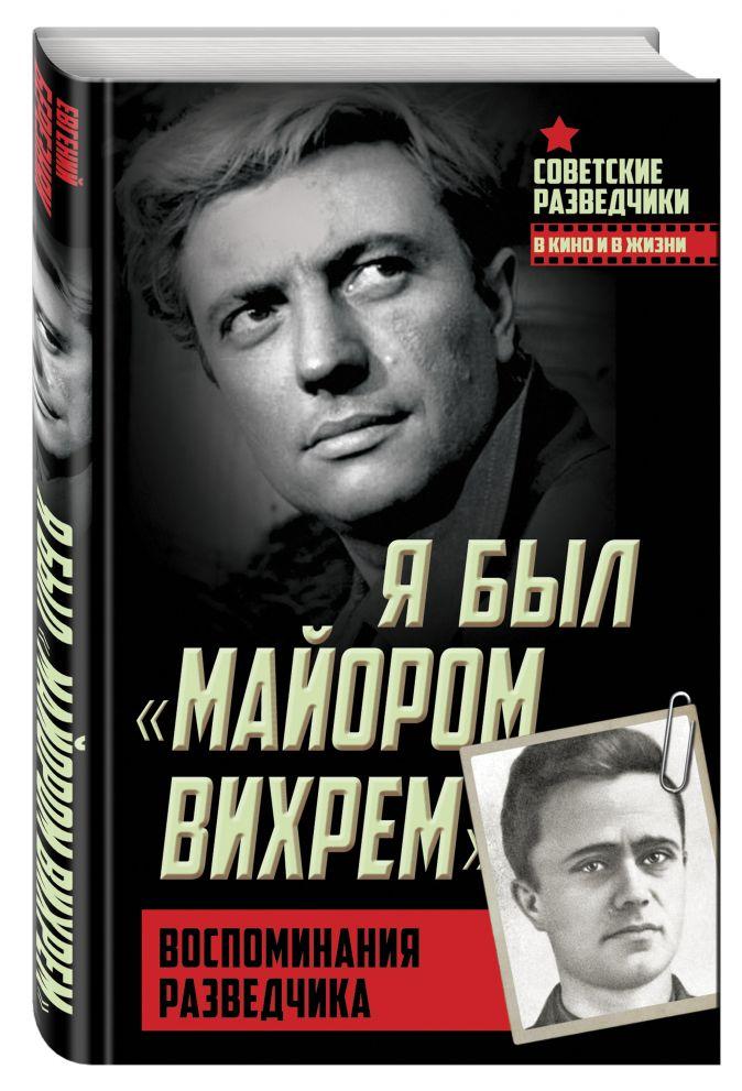 Евгений Березняк - Я был «майором Вихрем». Воспоминания разведчика обложка книги