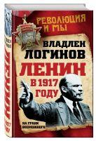 Логинов В.Т. - Ленин в 1917 году. На грани возможного' обложка книги